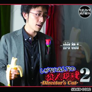 しがないみんなの殺人料理2-Director's Cut-