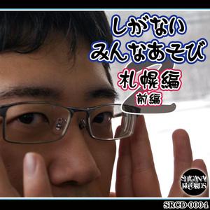 しがないみんなあそび2-札幌編-