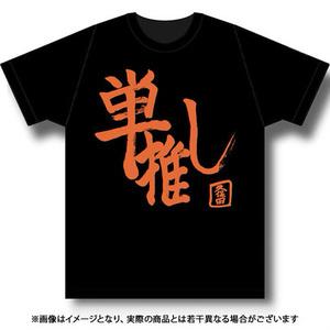 久保田未夢直筆「単推し」Tシャツ(ブラック)