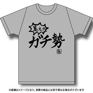 青木瑠璃子直筆「集え!!ガチ勢」Tシャツ(シルバーグレー)