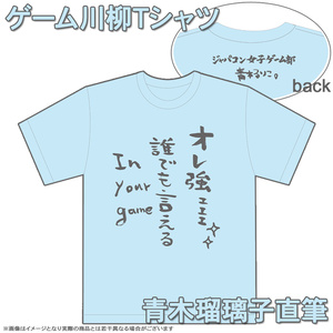 青木瑠璃子直筆「ゲーム川柳」Tシャツ(ライトブルー)