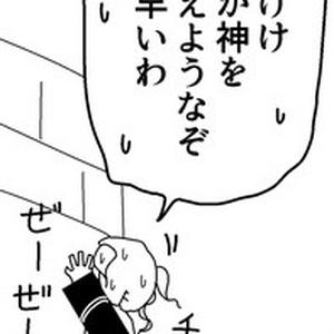 完全版・神様セカンドライフ 2巻