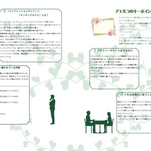 オタク男子の婚活ガイドBOOK OTA・KONKATU Vol.2