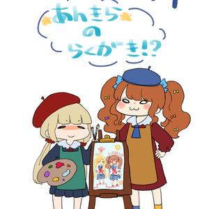 あんきらのらくがき!?