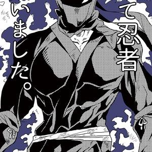 【電子版】捨て忍者拾いました。壱