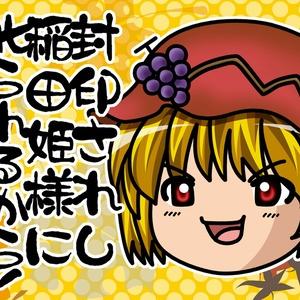 【DL版】封印されし稲田姫様に叱られるから!
