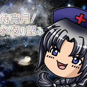 【DL版】待宵月/永夜の望み
