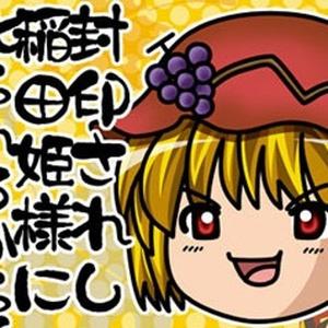 「封印されし稲田姫様に叱られるから!」