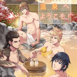 ラバティオ温泉へようこそ!/ Welcome to the Ravatogh hot springs!
