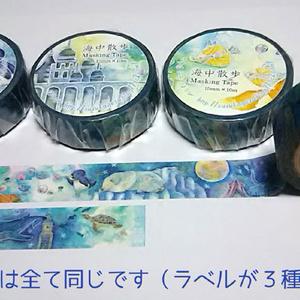 海中散歩(マスキングテープ)