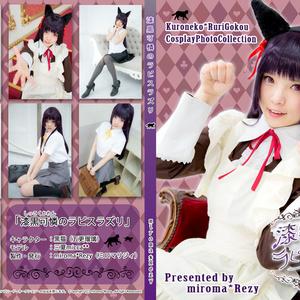 【ROM】漆黒可憐のラピスラズリ(俺妹/黒猫)