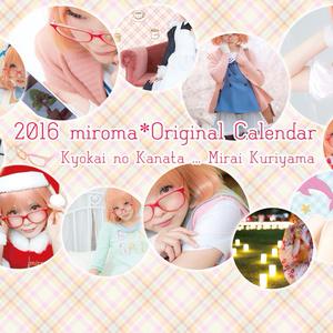 【グッズ】2016年度☆栗山未来ちゃんポストカードカレンダー