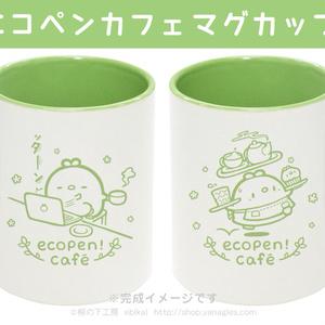 エコペンカフェ マグカップ