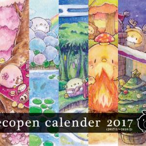 エコペンカレンダー2017
