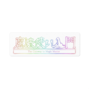 〈まほー工房様3周年記念〉ロゴ風ステッカーA(シングル)