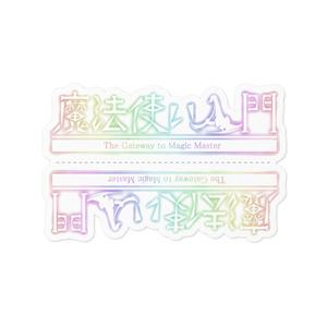〈まほー工房様3周年記念〉ロゴ風ステッカーA-2(ダブル)