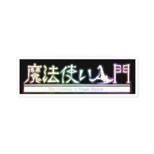 〈まほー工房様3周年記念〉ロゴ風ステッカーB(シングル)