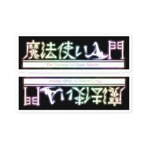 〈まほー工房様3周年記念〉ロゴ風ステッカーB(ダブル)