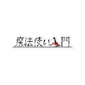 〈まほー工房様3周年記念〉ロゴ風ステッカーC(シングル)