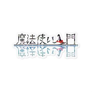 〈まほー工房様3周年記念〉ロゴ風ステッカーC-2(ミラー)