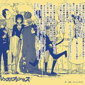プリンス・プリンセス1<電子書籍版>