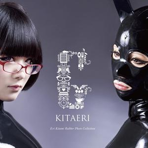 【ラバー写真集】G KITAERI 【超おすすめ】