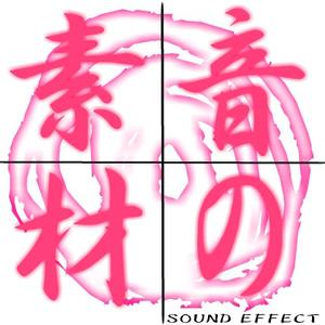 音の素材 SOUND EFFECT Vol.3