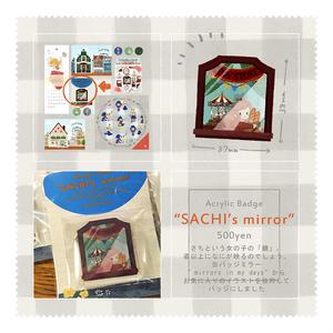 """アクリルバッジ""""SACHI's mirror"""""""