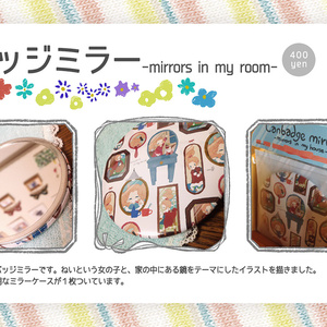 """缶バッジミラー""""mirrors in my room"""""""