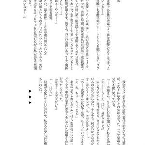 能代日記~2冊目~