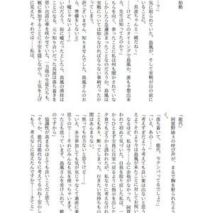 能代日記~5冊目~