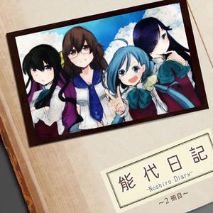 【お買い得】能代日記おまとめセット【ダウンロード版限定】