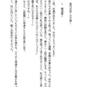 能代日記~欠片録~