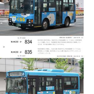 """【在庫処分】""""元""""小田急バスのいまを求めて ①秋田中央交通編"""