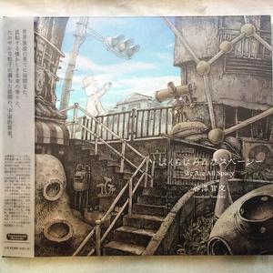 谷澤さんより委託) ぼくらはみんなスペーシー (We Are All Spacy) / 谷澤智文 (CD)