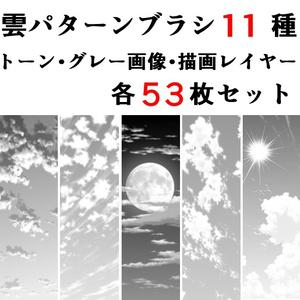 【クリスタ・コミスタ用】雲ブラシ11種&トーン・グレー画像・レイヤーセット各53枚+月/太陽素材