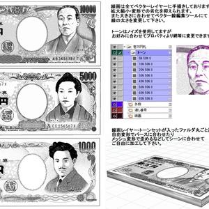 紙幣3種セット