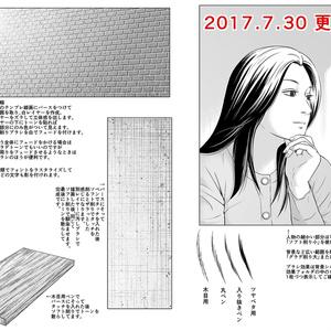 ペン&ブラシセット【17.7.30更新】