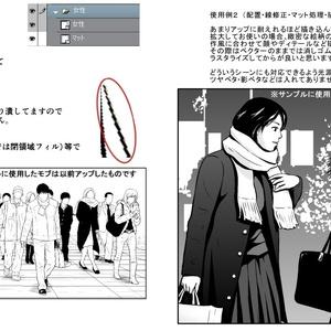 モブ秋冬用(フカン)その4【17.8.8 更新】