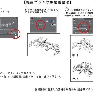 縄ブラシ・7種【フリー素材】