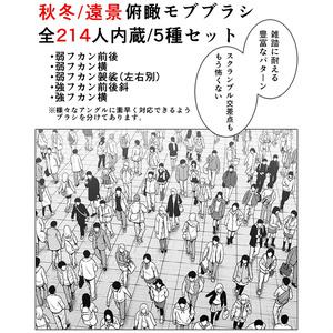 遠景・秋冬フカンブラシ各種セット【17.8.8 更新】