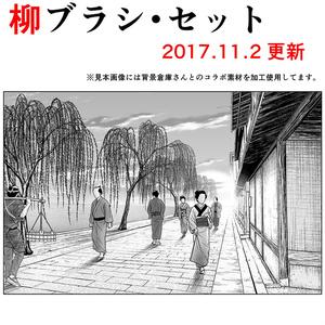 柳ブラシ・セット【17.11.2更新】