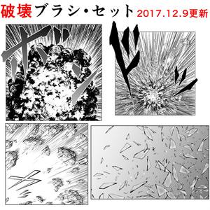破壊ブラシ・セット【17.12.9更新】