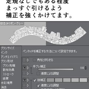 町並みリボンブラシ【17.12.1更新】
