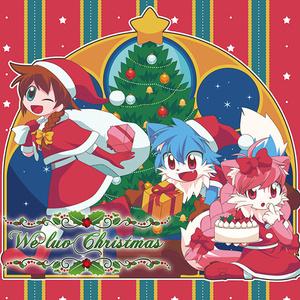We luv christmas (ダウンロード版)