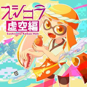 寿司コラ - 虚空編 - & も~っとあつまれ!ぼくらの超探検隊! セット