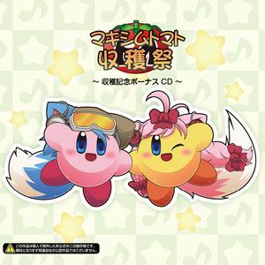 マキシムトマト収穫祭 ~収穫記念アレンジコンピ~ + ボーナスCDセット