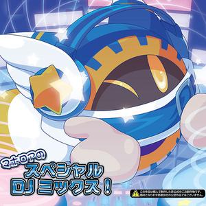 マホロアのスペシャルDJミックス!