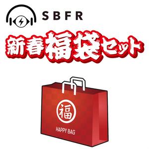 SBFR 2018年福袋 (完全ランダムセット)