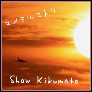 Show Kikumoto 1st Single「ユメミルコトリ」